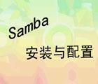 详细讲解CentOS Samba 服务器的配置