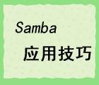 Samba实用技巧:更换用户、端口监听、列表控制