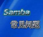 Linux下Samba做文件服务器的问题解答