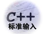 C与C++中标准输入实现方式上的一点区别