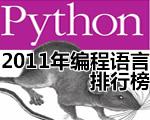 2011年1月编程语言排行榜:Python称霸2010