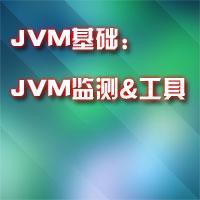 JVM基础:JVM监测&工具