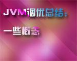 JVM调优总结:一些概念