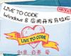 Windows 8应用开发马拉松