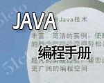 Java编程开发手册