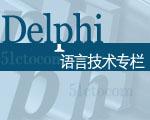 Delphi是Borland公司的一种面向对象的可视化软件开发工具。Delphi集中了Visual C++和Visual Basic两者的优..