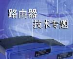 路由器是工作在OSI参考模型第三层――网络层的数据包转发设备。通过转发数据包来实现网络互连。路由器是连