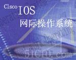 Cisco IOS技术白皮书