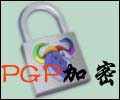 PGP是