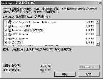 透视Windows 2003的Web接口