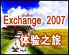 Exchange Server 2007 应用体验