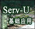 Serv-U的基础应用简介