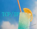 TCP/IP协议专题