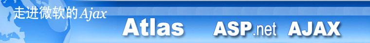 专题:微软的Ajax:Atlas(ASP.net AJAX)