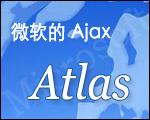 Atlas(ASP.NET AJAX)