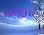 SIP协议---NGN网络的核心协议