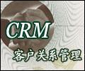 CRM:技术为主 应用为善