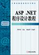 ASP.NET 程序设计教程
