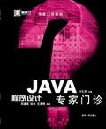 XJava程序设计专家门诊