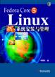 Fedora Core 5 Linux系统安装