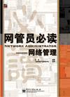《网管员必读――网络管理》