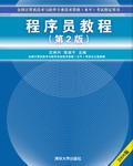 程序员教程(第2版)