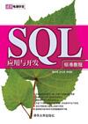 SQL应用与开发标准教程
