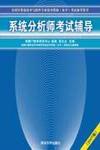 系统分析师考试辅导(2007版)