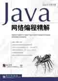 Java网络编程精解