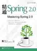 精通Spring 2.0