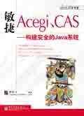 敏捷Acegi、CAS:构建安全的Java系统