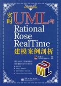 实时UML与Rational Rose RealTime建模案例剖析