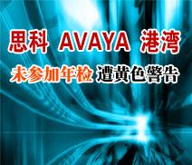 北京市通信管理局于2007年4月17日公布了2006年北京地区获得进网许可证的电信设备和生产企业年度检查结果,