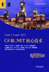 C#和.NET核心技术