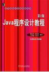 Java 程序设计教程