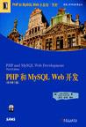 PHP和MySQL Web开发(原书第3版)