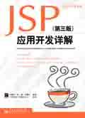 JSP应用开发详解(第三版)