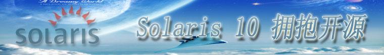 专题:Solaris 10 配置管理