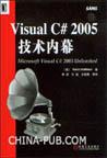 Visual C# 2005技术内幕