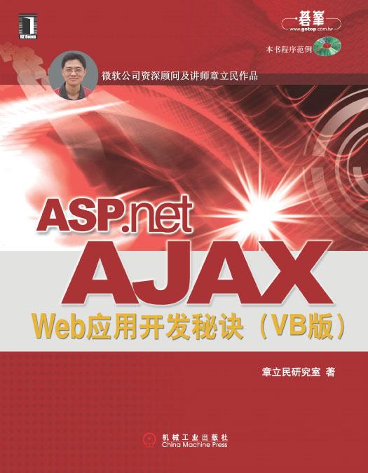 《ASP.NET AJAX Web 程序开发秘诀(VB版)》