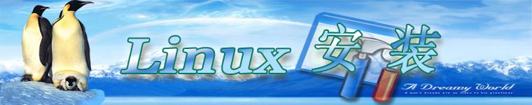专题:Linux安装专题教程