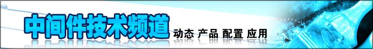 专题:中间件应用技术专题