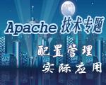 Apache安装配置全攻略