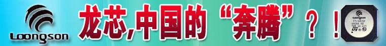 """专题:龙芯要做中国的""""奔腾"""""""