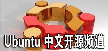 Ubuntu Linux中文开源频道