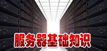 服务器基础知识入门