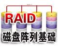 RAID――磁盘阵列基础