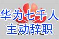 华为七千人主动辞职规避新劳动法