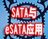 SATA硬盘近来已逐渐成为各种储存设备关注的焦点,取代PATA硬盘成为下一代硬盘界面的主流,但是SATA硬盘的特