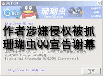 珊瑚虫QQ作者被判侵权获刑三年